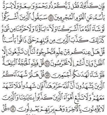 Tafsir Surat Al-An'am Ayat 146, 147, 148, 149, 150