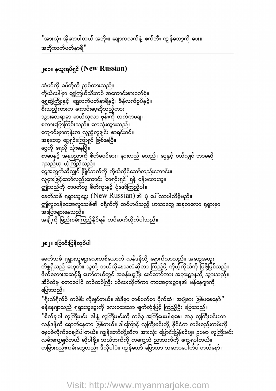 burmese , myanmar jokes