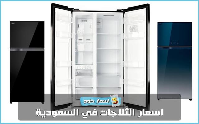 اسعار الثلاجات في السعودية