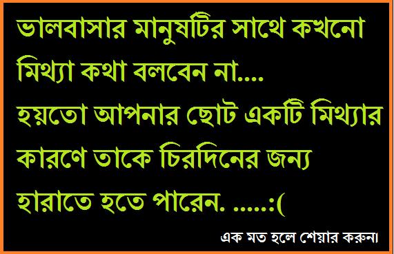 Fb Status About Life Bangla Archidev