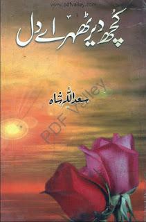 Kuch Dair Thehar Ay Dil By Saad Ullah Shah