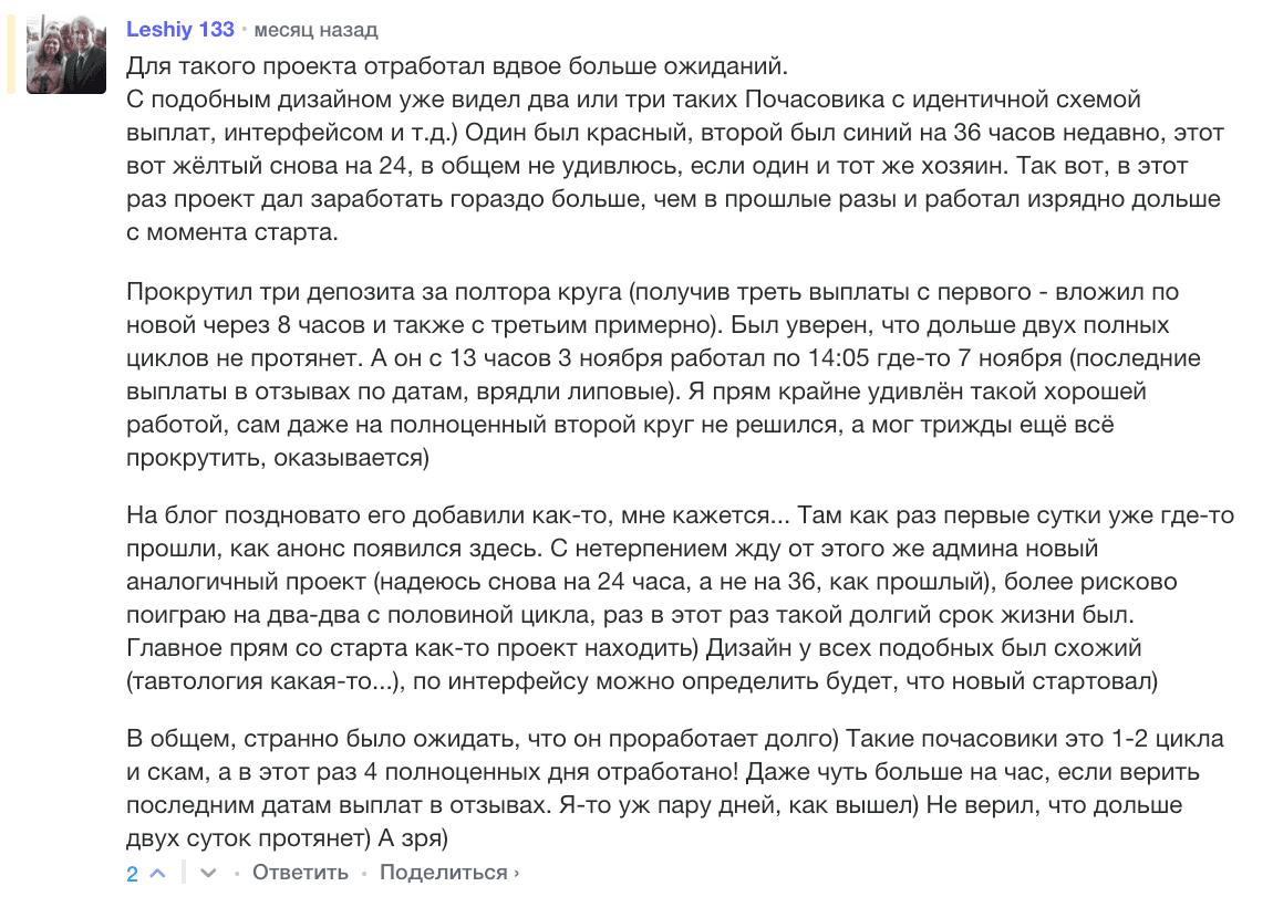 Интересный комментарий 2 ноябрь 2018
