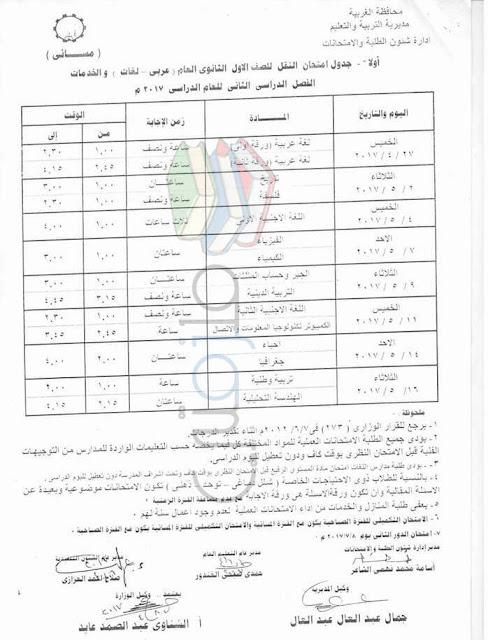 جدول امتحانات الصف الأول الثانوي 2017 الترم الثاني محافظة الغربية