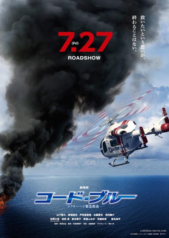 Sinopsis Code Blue (2018) - Film Jepang