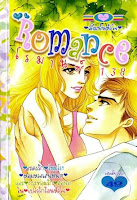 การ์ตูน Romance เล่ม 138