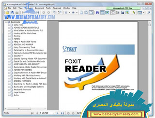 حمل احدث اصدار من برنامج قراءة الكتب الالكترونيه Foxit.Reader v8.1.4.1208