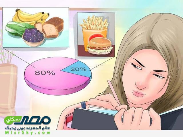 هل اتباع النظم الغذائية ( الرجيم ) الطريق الوحيد للشكل الأفضل للجسم ؟