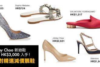 【全私心推薦】Jimmy Choo 新娘鞋不到 HK$3,000 入手!10對精選減價靚鞋!