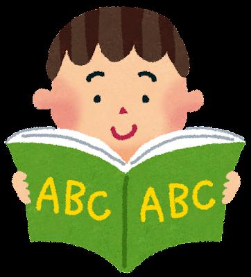 英語の本を読む男の子
