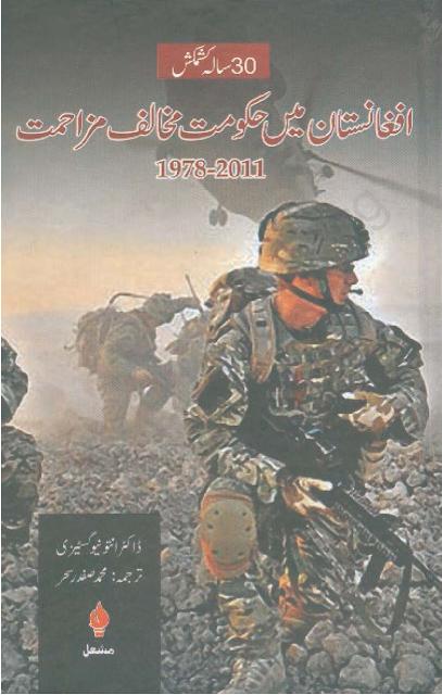 Afghnistan History In Urdu