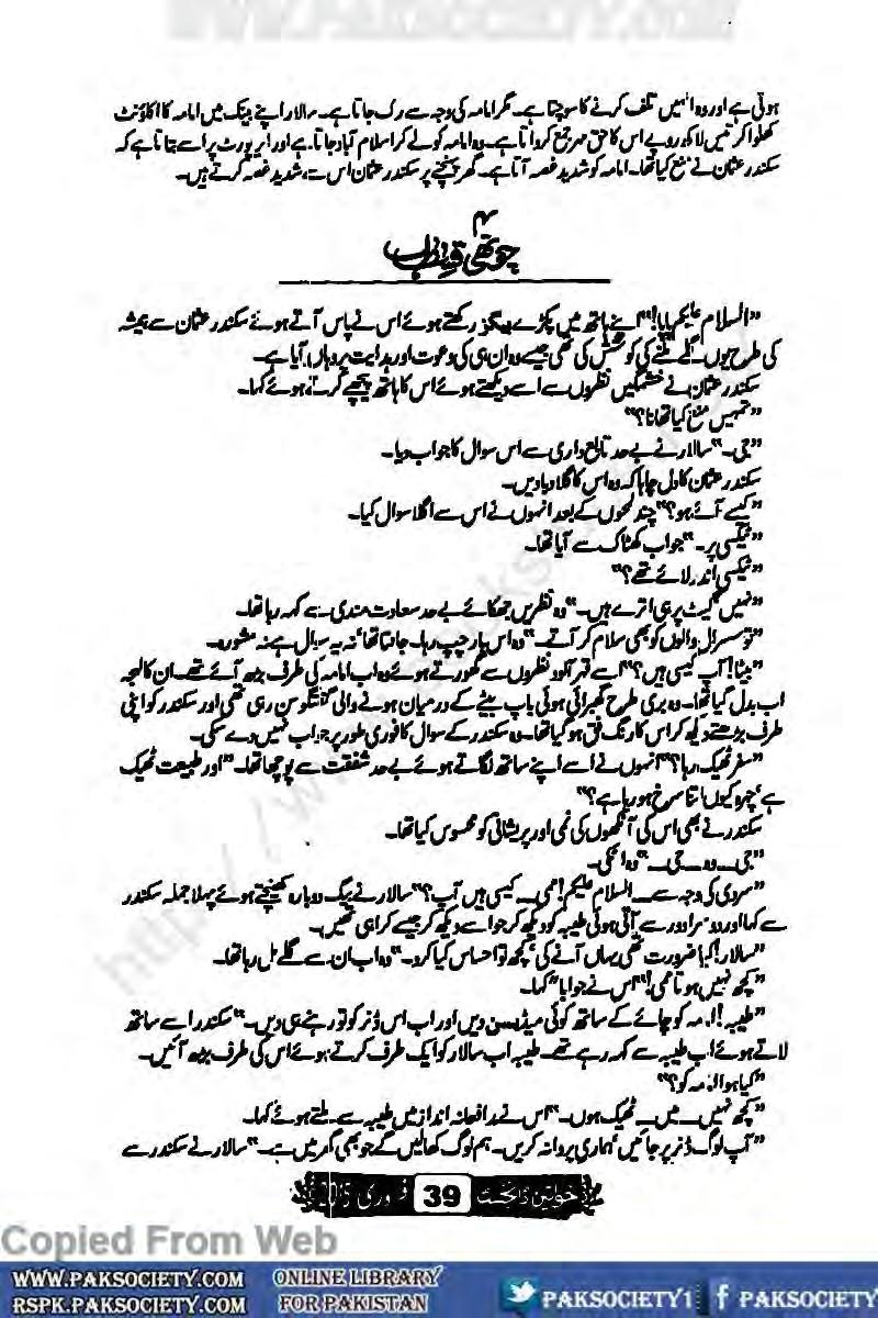 Kitab Dost: Aab e Hayat novel by Umaira Ahmed Episode 4