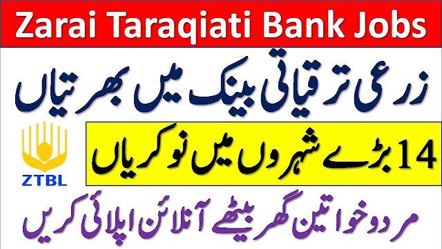 Zarai Taraqiati Bank Islamabad Jobs 2020 Registration Online