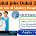 jobs in Ain Al-Khaleej Hospital Abu Dhabi Dubai 2019