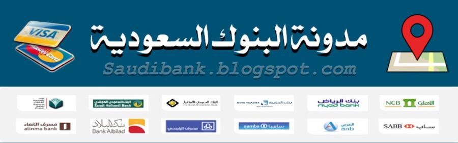 البنوك السعودية: فروع البنوك الأجنبية المرخصة في السعودية