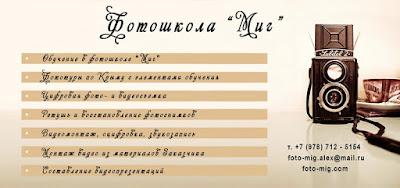 """Услуги севастопольской фотошколы """"Миг"""""""