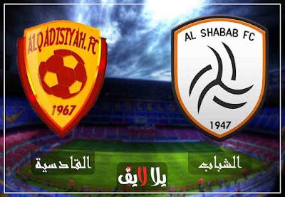 مشاهدة مباراة الشباب والقادسية بث حي اليوم 22-2-2019 في الدوري السعودي