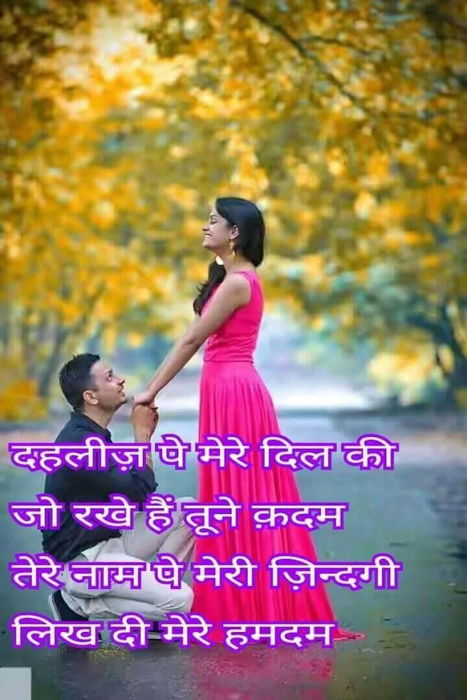 Love Shayari, शायरी दिल को छू लेने वाली