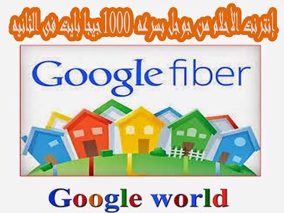 جوجل فايبر