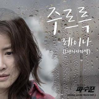 Lirik Lagu Raina (After School) – Scream (주르륵)