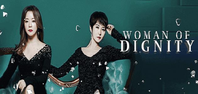 Woman Of Dignity - 20 Nov 2018
