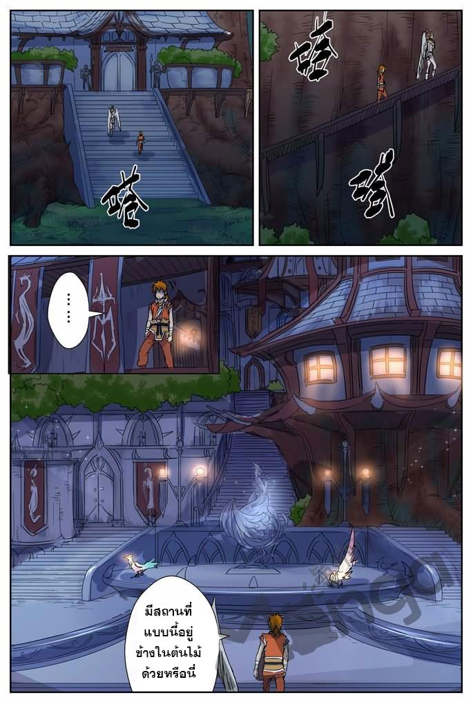 Tales of Demons and Gods ตอนที่ 152.5 หน้า 11