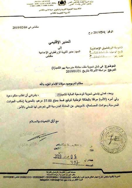 تلميذة بالثانوي الإعدادي تعوض ب37 درهم بعد تعرضها لحادثة مدرسية !!