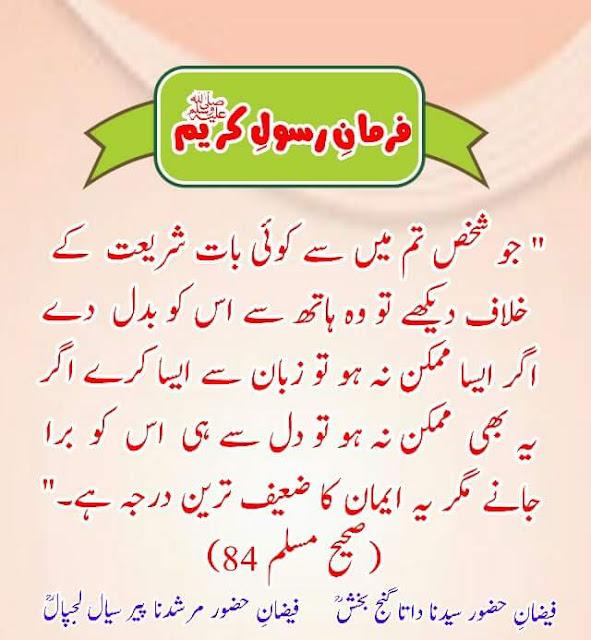 Islam Achi Bat Imaan Ka Kamzor Tareen Darja