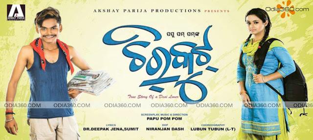 Chirkut  Odia film Poster, Motion Poster
