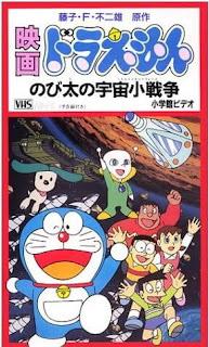โหลดอ่านการ์ตูน Doraemon ตอนพิเศษ pdf