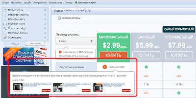 Замена рекламы на статическую или ее отключение на сайтах на narod.ru