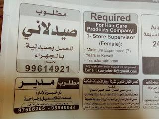 وظاىف  الكويت اليوم