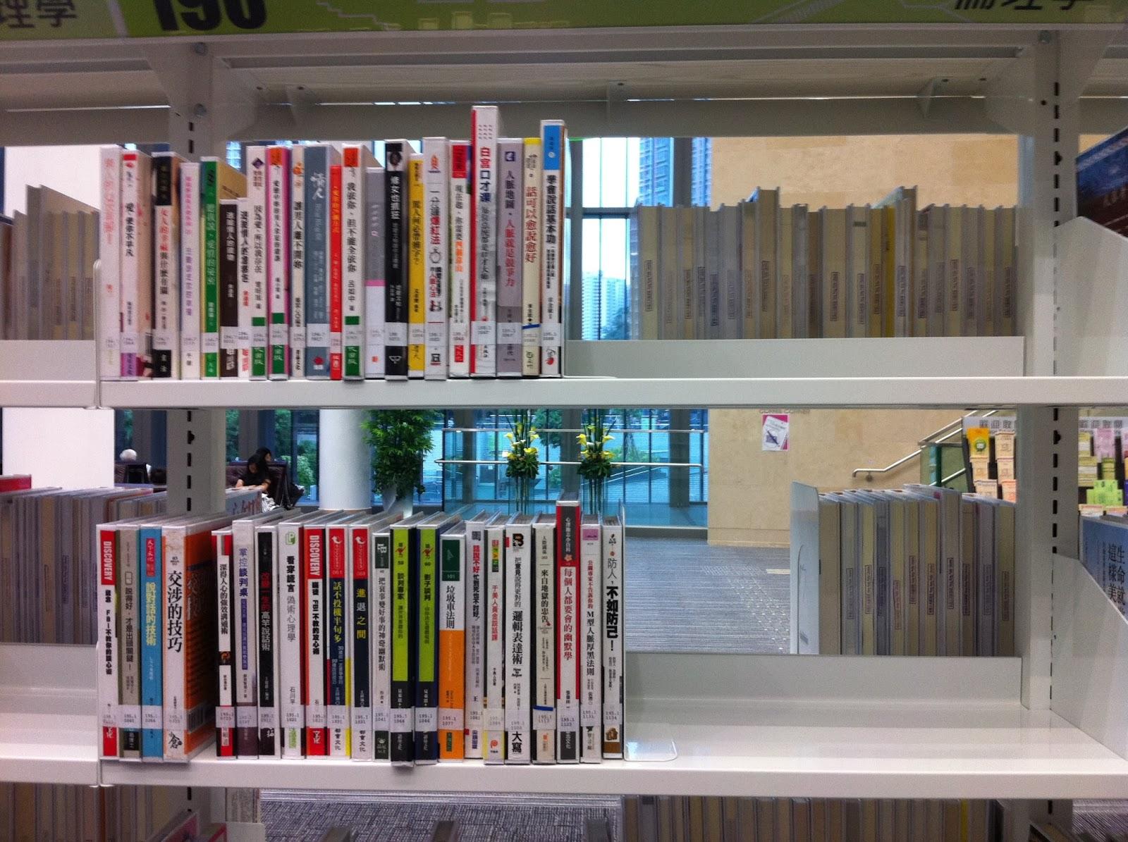 逍遙煉心谷: 調景嶺圖書館,不收一本舊書!
