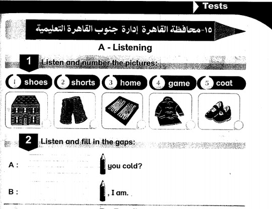 تحميل امتحانات بيت باى بيت فى اللغة الانجليزية للصف الثالث الابتدائى الترم الثانى 2016