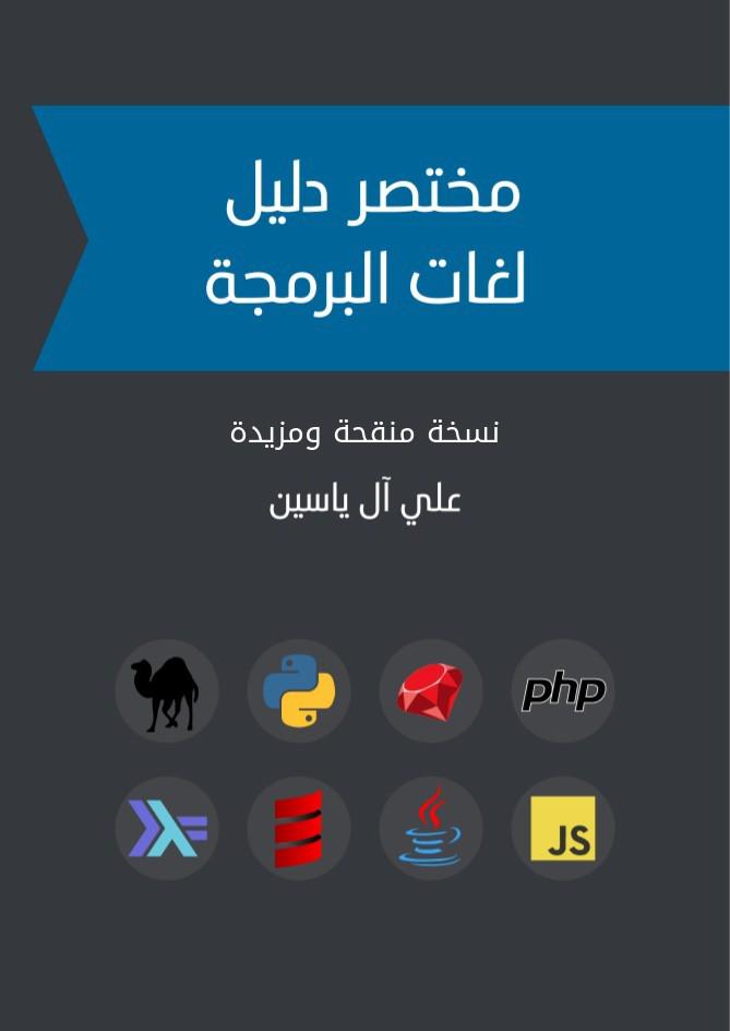 كتاب مختصر دليل لغات البرمجة كتاب يستحق ان تقتنيه
