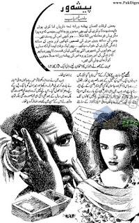 Paisha Vaar By Mah Rukh Arbab