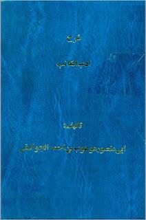 تحميل كتاب شرح أدب الكاتب - أبو منصور الجواليقي