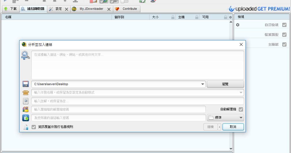 JDownloader 2 0_20190403 免安裝中文版- 最受歡迎萬用下載工具免空下載