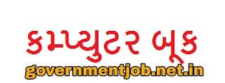 Computer PDF Materials In Gujarati