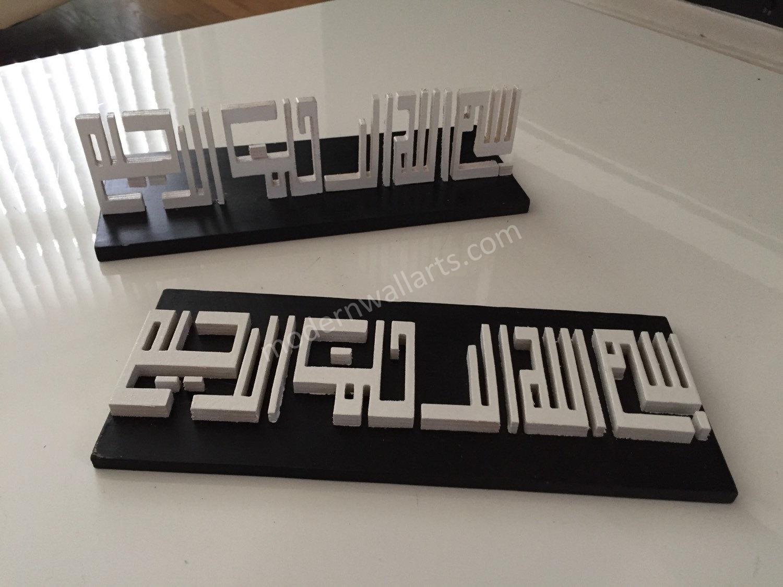 20 Gambar Kaligrafi Bismillah 3D Keren Salamun Picassa