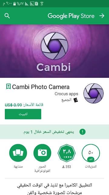 سارع تطبيق التصوير الخرافي مدفوع الان احصل عليه مجانا ولفترة محدودة