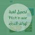 تحميل لعبة Pilot in war لهواتف الأندرويد