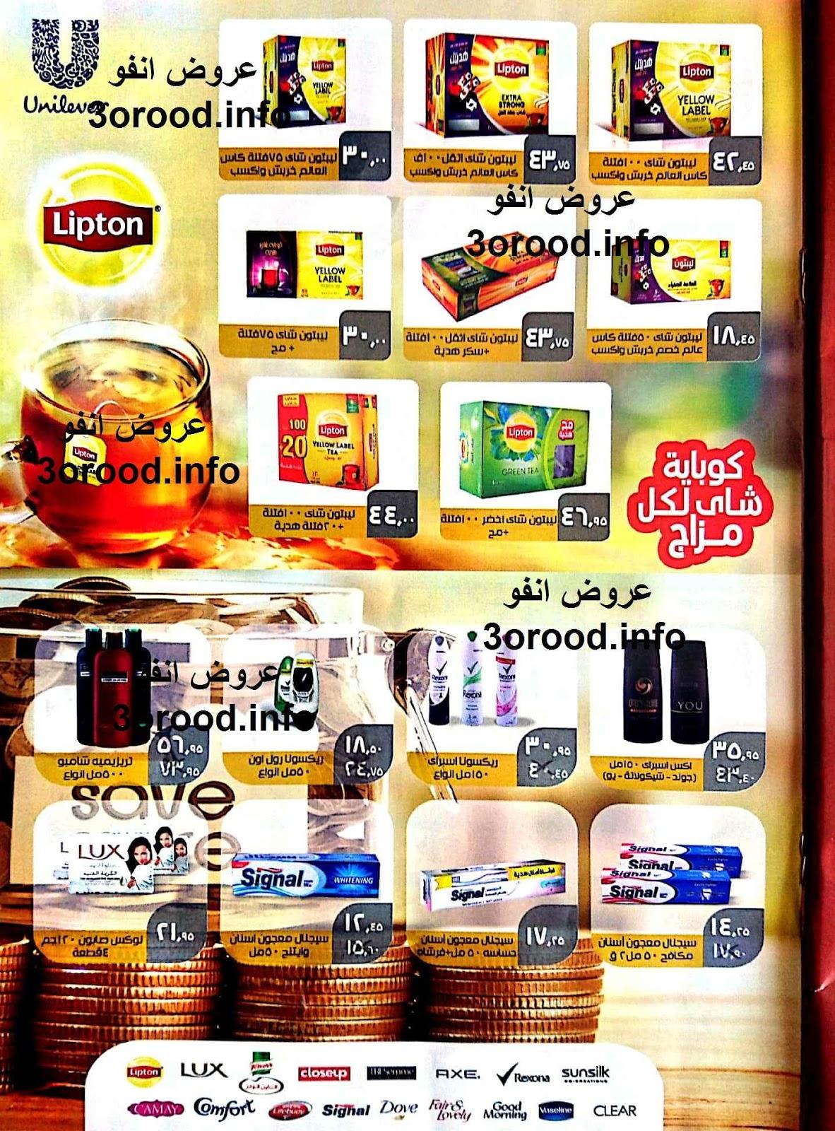 عروض سعودى ماركت من 2 اغسطس حتى 27 اغسطس 2018 عيد الاضحى
