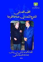 كتابي جديد للدكتور عبدالرحمان بنزيدان بعنوان (الطيب الصديقي المخرج المتعدد في صناعة الفرجة)