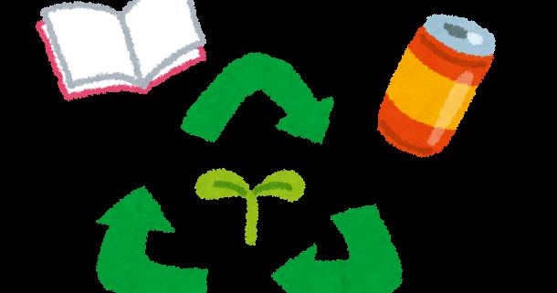 リサイクルのイメージのイラスト | かわいいフリー素材集 いらすとや