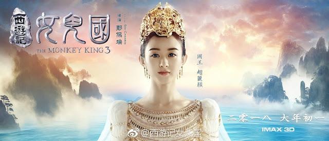 Monkey King 3 Zhao Li Ying