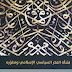تحميل كتاب نشأة الفكر السياسي الإسلامي وتطوره pdf لـ د. أمحمد جبرون book download