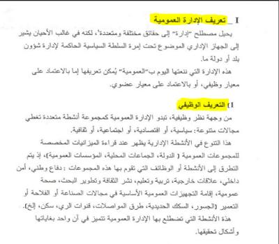 ملخص مبسط لمادة التنظيم الإداري s2 pdf