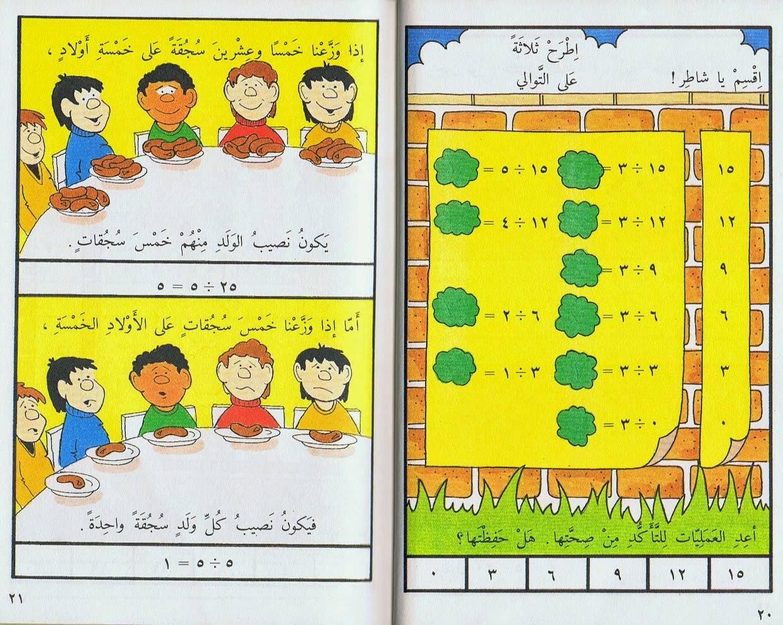 كتاب تعليم القسمة لأطفال الصف الثالث بالألوان الطبيعية 2015 CCI05062012_00040.jp