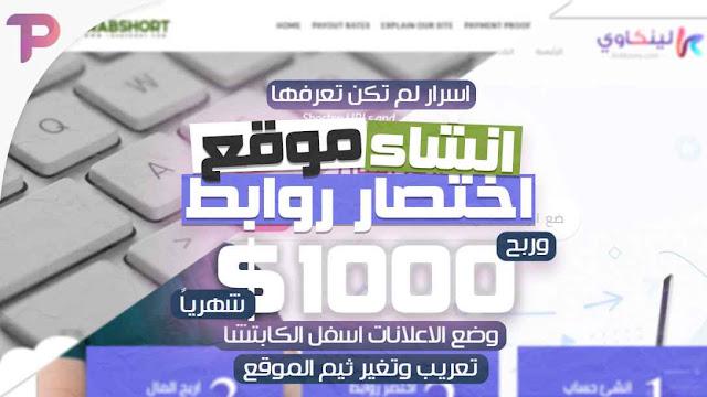 انشاء موقع اختصار روابط والربح منه أكثر من 1000$ شهرياً مع أسرار المجال لاول مرة 2018