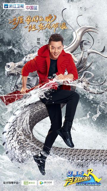 Keep Running Chinese variety show poster Zheng Kai